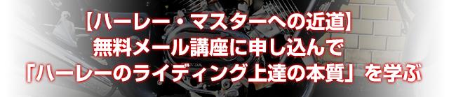 『ライド・ライク・ア・プロ』ライディングメソッド無料メール講座に申し込んでバイクの原理に基づいた「ライディング上達の本質」を学ぶ