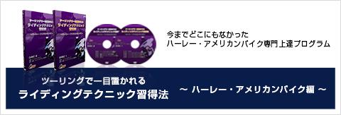 ハーレー・アメリカンバイク編DVD