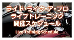 近日開催予定のトレーニングクラスに申し込む